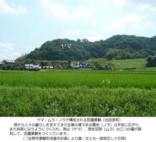 12北田原町 文付き.jpg