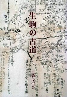 13生駒のい古道 表紙.jpg