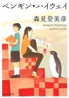 ペンギン・ハイウェイ○.jpg