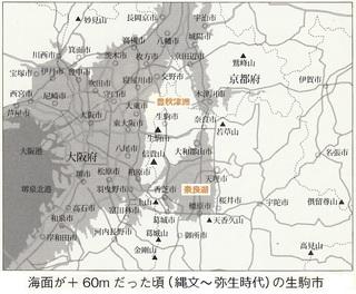 海面が+60mだった頃の生駒市 年代入り○.jpg